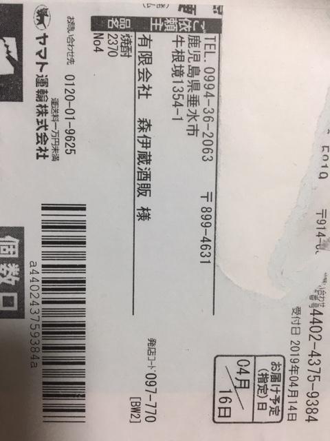 森伊蔵 1800ml 4月到着 送料無料_画像2