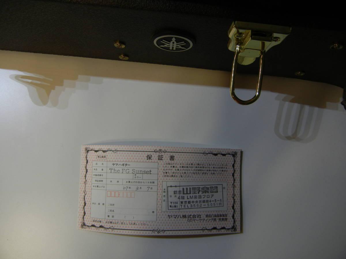 吉田拓郎&かぐや姫コンサートインつま恋2006記念限定モデル YAMAHA The FG Sunset _画像5