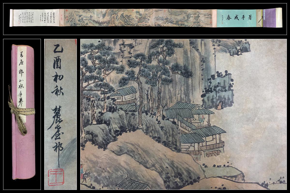 【模写】『張大千・豐山雨潤図掛け物・紙本・伝来書画・中国美術 420*30cm 』04 156