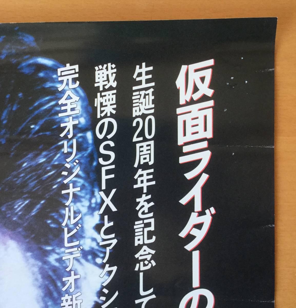 真仮面ライダー序章/B2ポスター 石ノ森章太郎_画像2