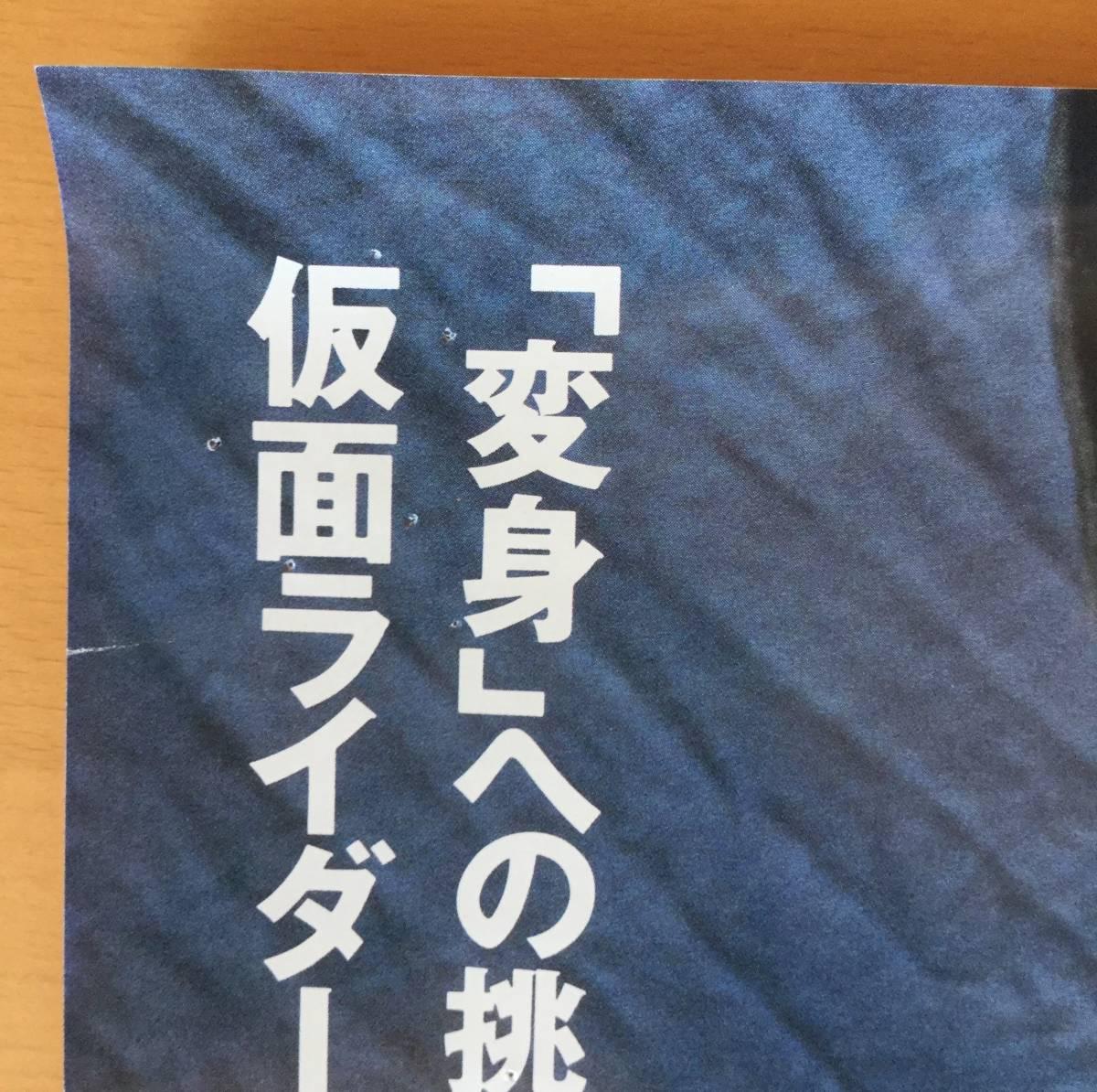 真仮面ライダー序章(2)/B2ポスター 石ノ森章太郎_画像5