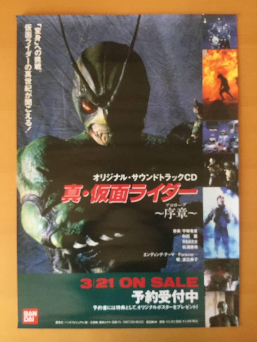 真仮面ライダー序章(2)/B2ポスター 石ノ森章太郎
