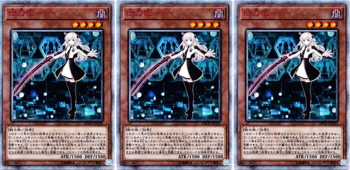 遊戯王 20thシク 「閃刀姫-レイ」 20thシークレットレア 3枚セット 20th チャレンジパック 20CP-JPC02