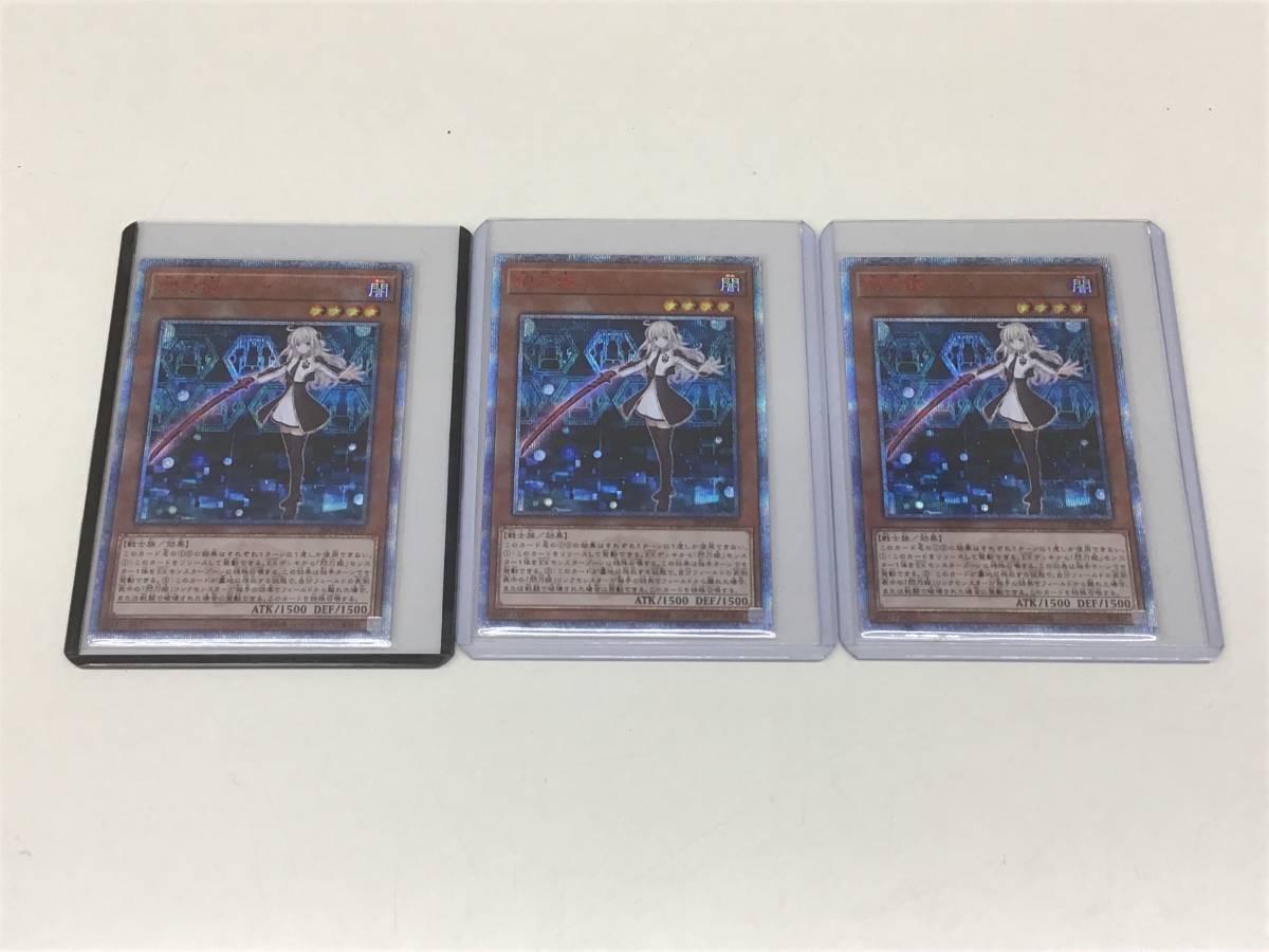 遊戯王 20thシク 「閃刀姫-レイ」 20thシークレットレア 3枚セット 20th チャレンジパック 20CP-JPC02_画像2