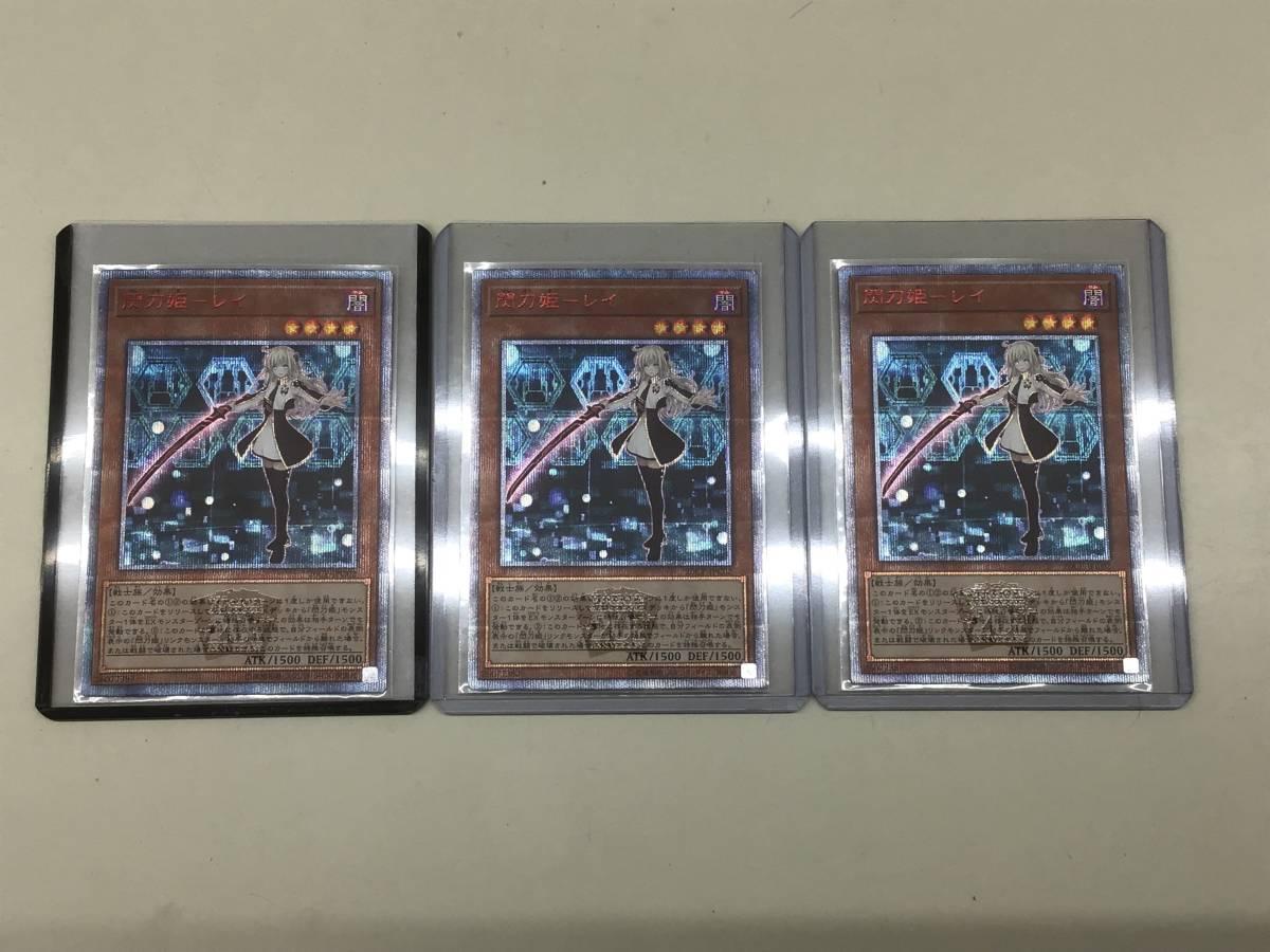 遊戯王 20thシク 「閃刀姫-レイ」 20thシークレットレア 3枚セット 20th チャレンジパック 20CP-JPC02_画像4