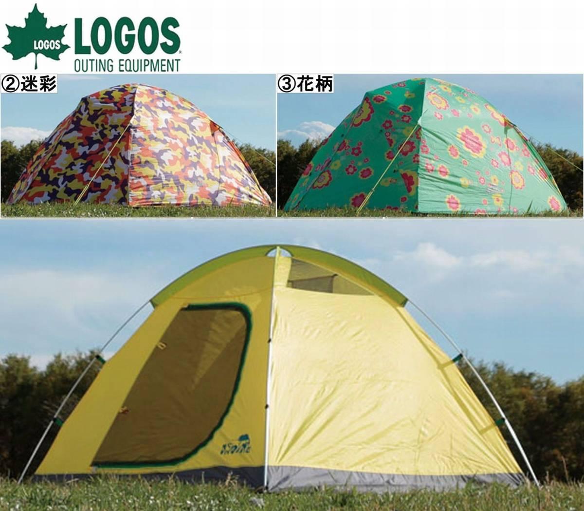 新品 LOGOS ロゴス ▼ 2.5人用テント(インナーテント+フライシート)軽量・高耐水圧 UVカット 超コンパクト収納 かんたん設営