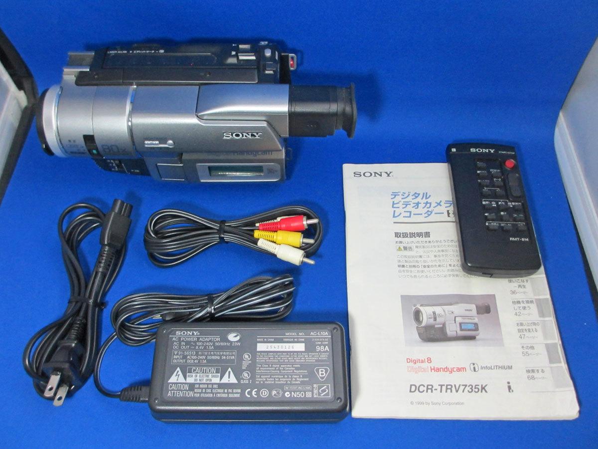 安心10日保証 SONY DCR-TRV735 希少デジタル8ミリビデオカメラ 完動品 iLinkで無劣化ダビング 付属品付き Digital8_画像1
