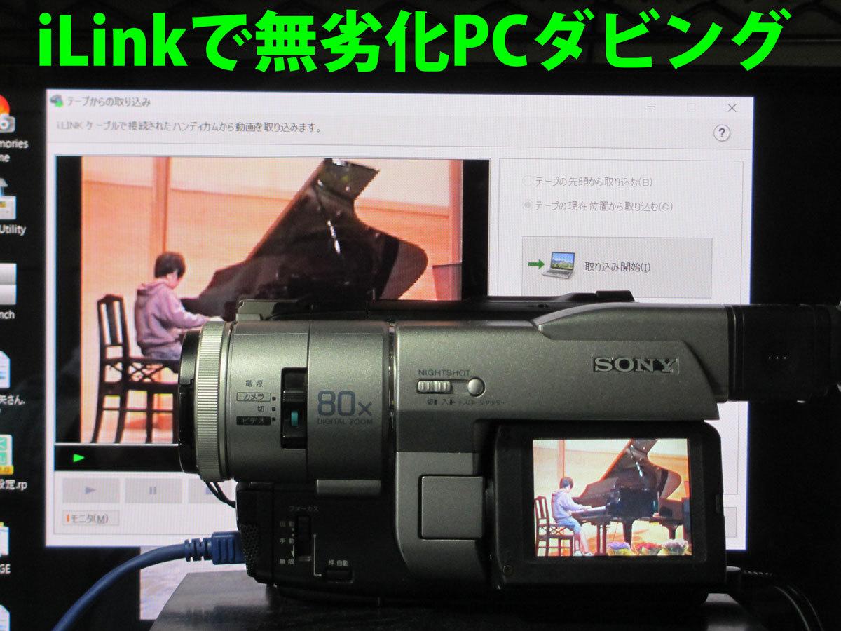 安心10日保証 SONY DCR-TRV735 希少デジタル8ミリビデオカメラ 完動品 iLinkで無劣化ダビング 付属品付き Digital8_画像3