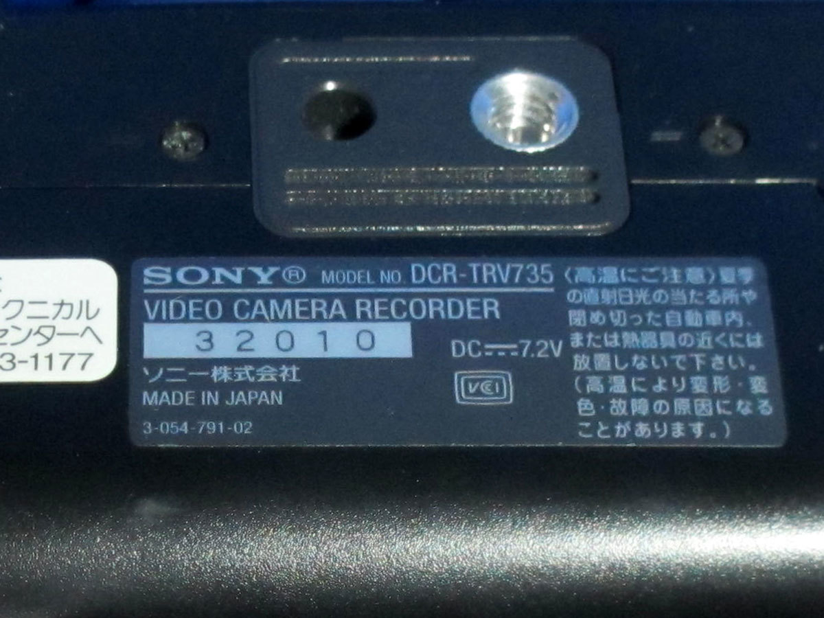 安心10日保証 SONY DCR-TRV735 希少デジタル8ミリビデオカメラ 完動品 iLinkで無劣化ダビング 付属品付き Digital8_画像10