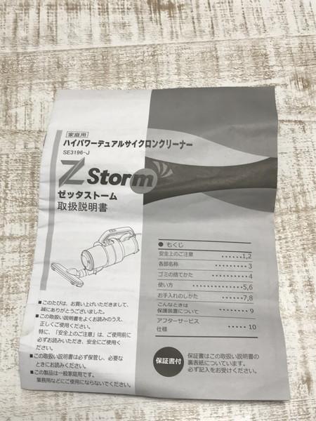★ A180 ゼッタストーム ZETTA DUAL CYCLONE EX ハイパワー デュアル サイクロン クリーナー_画像9