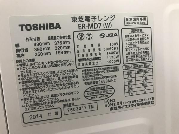 ●b109  TOSHIBA 東芝 オーブンレンジ  ER-MD7_画像10