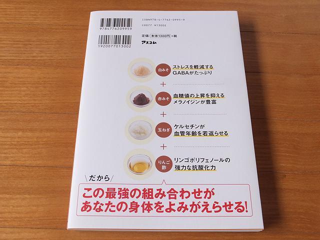 ◇医者が考案した「長生きみそ汁」 小林弘幸(著)◇_画像2