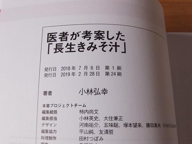 ◇医者が考案した「長生きみそ汁」 小林弘幸(著)◇_画像3