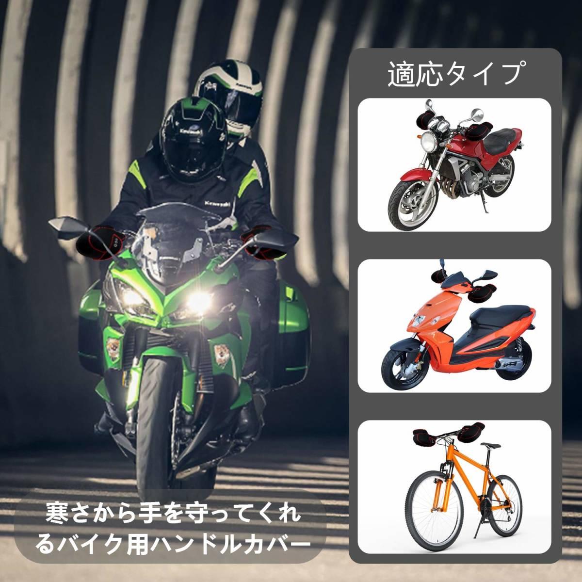 Kodi バイク用ハンドルカバー オートバイ バイク グローブ ネオプレーン ハンドルウォーマー 防寒 防水 防風 保温性抜群 汎用 ブラック_画像3