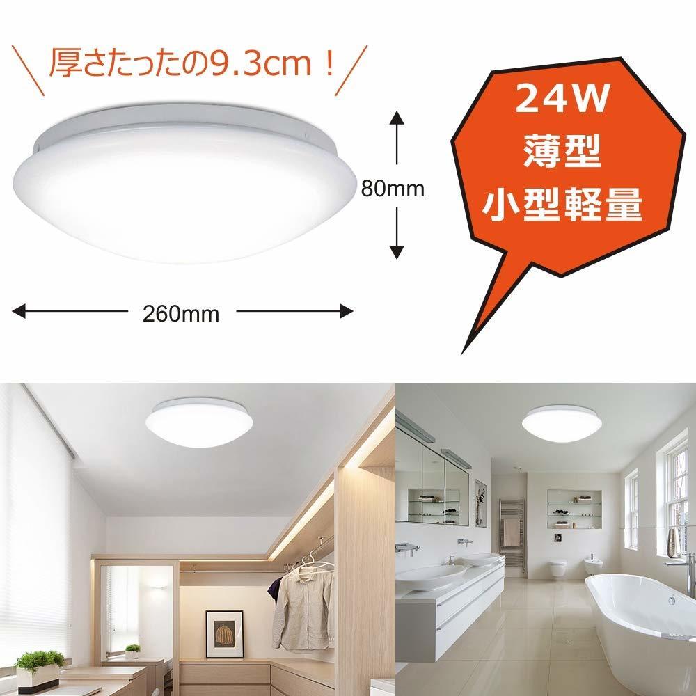 新品●Focondot LEDシーリングライト 24W 天井ライト ~6畳 照明器具 調光タイプ リモコン付き 引っ掛け式 PSE認証済 6000K (24W) U4193_画像5