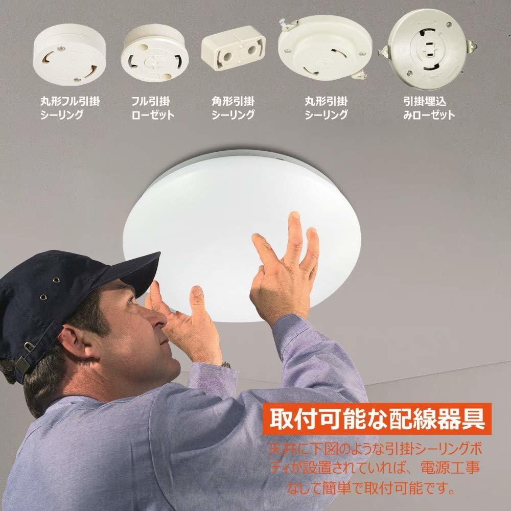 新品●Focondot LEDシーリングライト 24W 天井ライト ~6畳 照明器具 調光タイプ リモコン付き 引っ掛け式 PSE認証済 6000K (24W) U4193_画像6