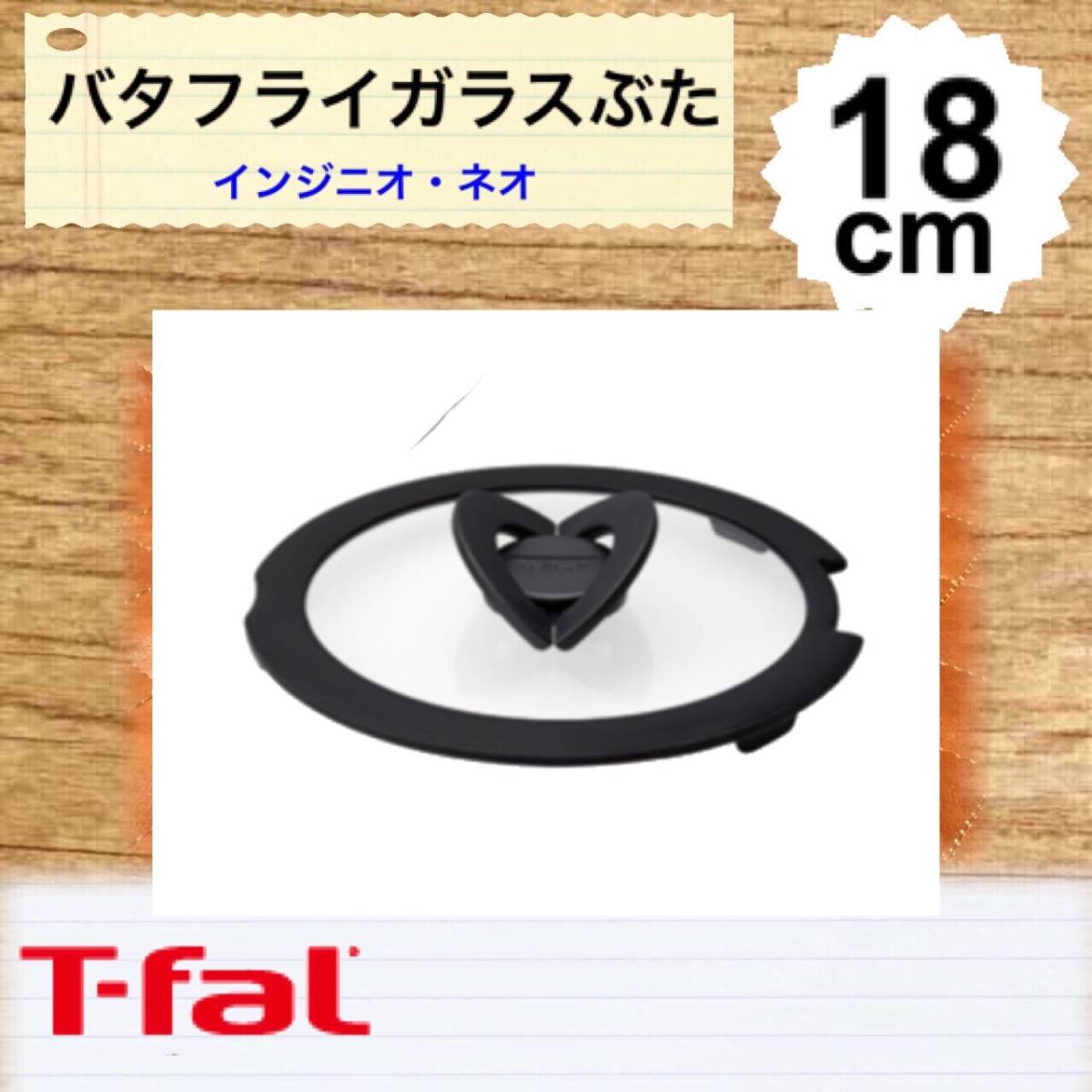 SD♪送0♪T-fal♪インジニオ・ネオ バタフライガラスぶた18cm 鍋蓋 ガラス蓋 鍋ふた ティファール ポイント消化
