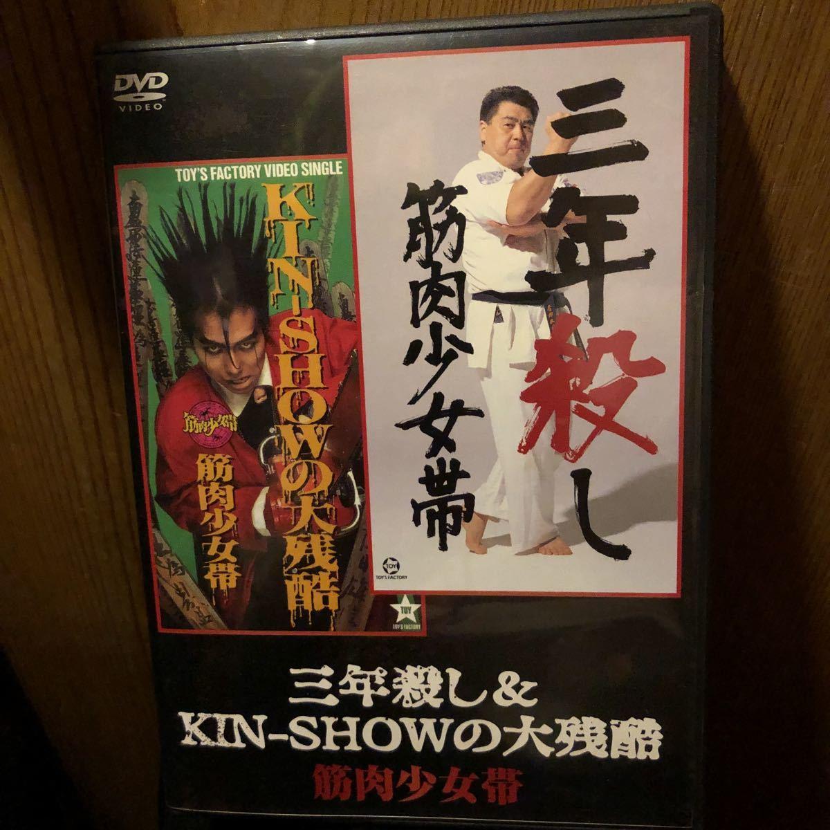 DVD 筋肉少女帯 / 三年殺し&KIN-SHOWの大残酷_画像1