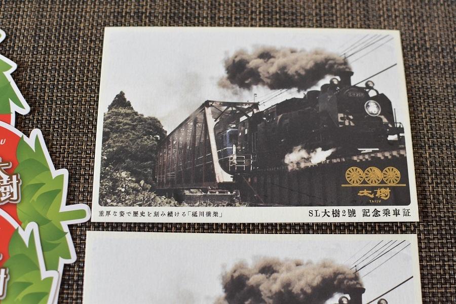 SL大樹 東武鉄道 記念乗車証 いちご 計5点_画像2