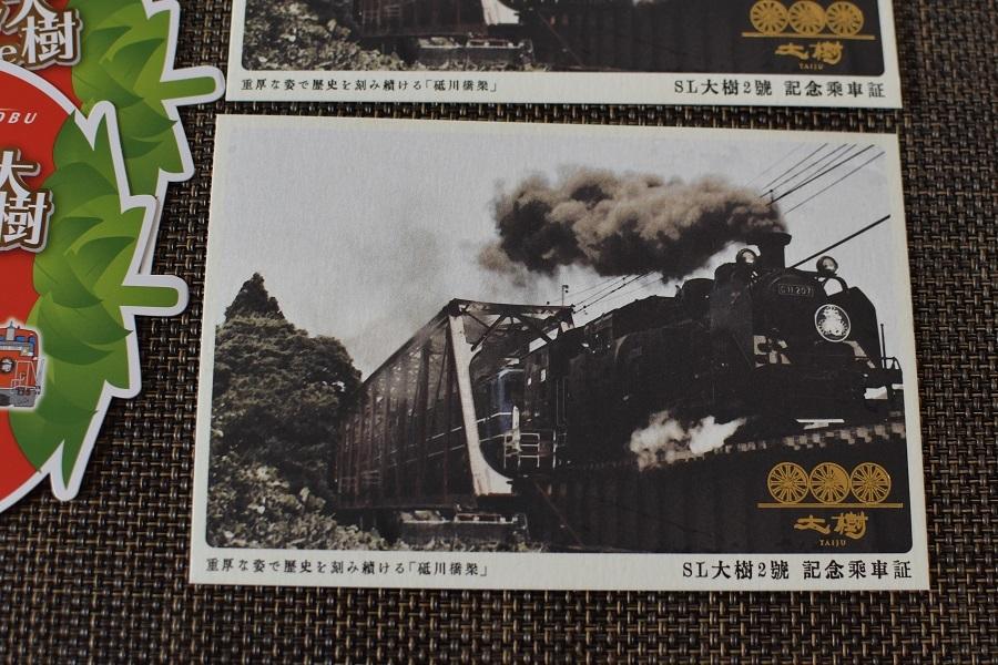 SL大樹 東武鉄道 記念乗車証 いちご 計5点_画像3