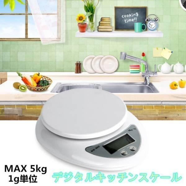 【送料無料】 1g~5kgデジタルキッチンスケール 5Kgまで1g単位 風袋機能付 量り 計り はかり 秤 デジタル計量器【激安】