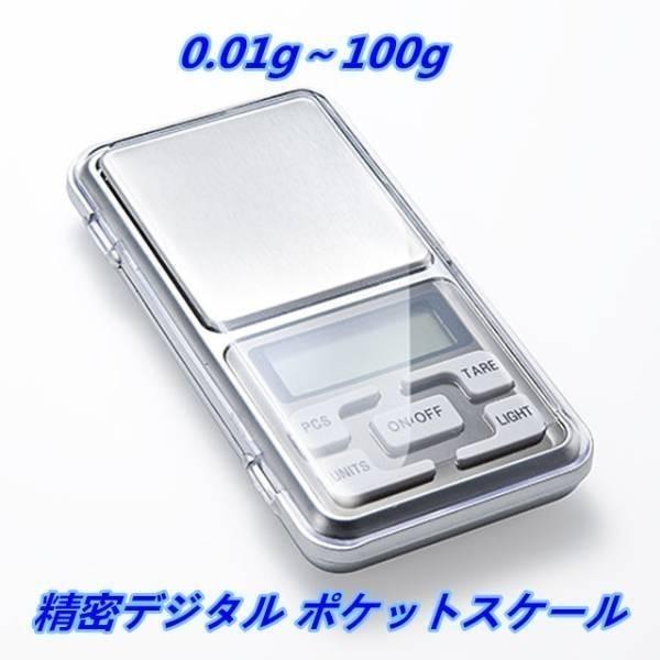 【送料無料】 0.01g~100gで 精密軽量!デジタル ポケットスケール LEDバックライト 量り 計り はかり 秤 デジタル 計量器 業務用 (プロ用)_画像3