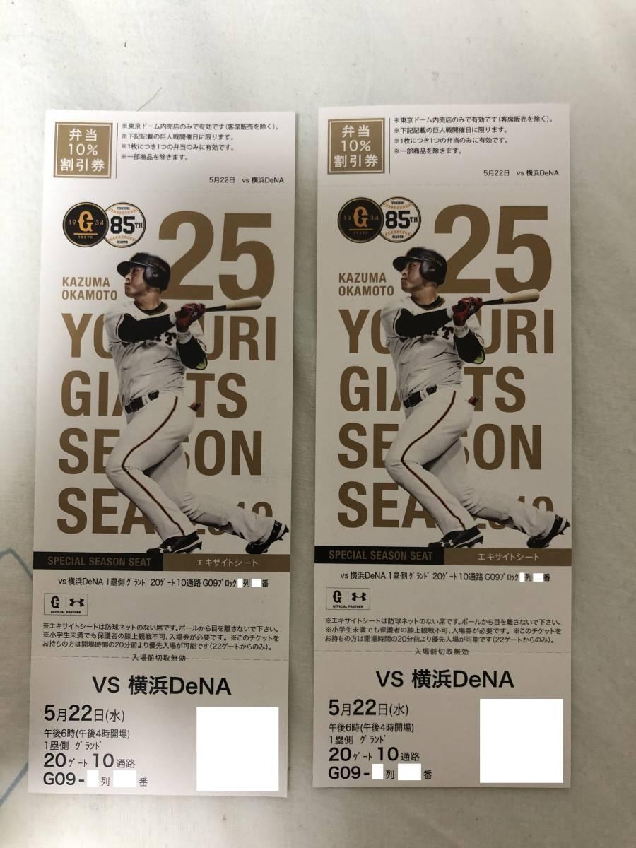 5/22(水) 巨人vs横浜 エキサイトシート 1塁側 ペア 特典あり