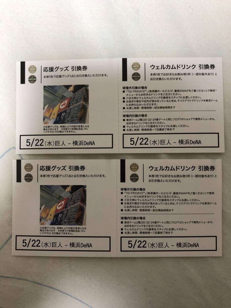 5/22(水) 巨人vs横浜 エキサイトシート 1塁側 ペア 特典あり_画像3