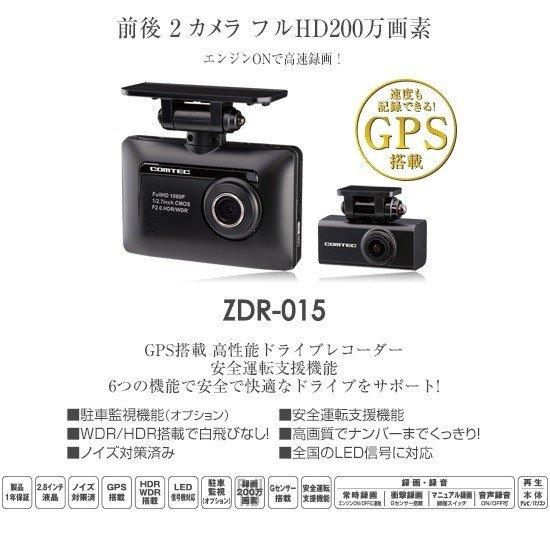 ◆【1円~2台売切】新品 未開封 未使用 送料無料 コムテック GPS搭載 COMTEC ZDR-015 ドライブレコーダー 2.8インチ液晶 前後2カメラ
