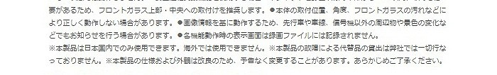 ◆【1円~2台売切】新品 未開封 未使用 送料無料 コムテック GPS搭載 COMTEC ZDR-015 ドライブレコーダー 2.8インチ液晶 前後2カメラ_画像10