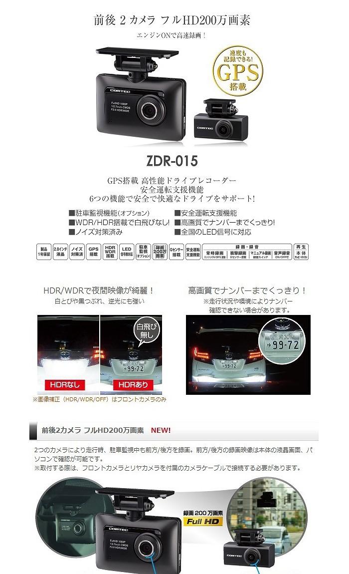 ◆【1円~2台売切】新品 未開封 未使用 送料無料 コムテック GPS搭載 COMTEC ZDR-015 ドライブレコーダー 2.8インチ液晶 前後2カメラ_画像2