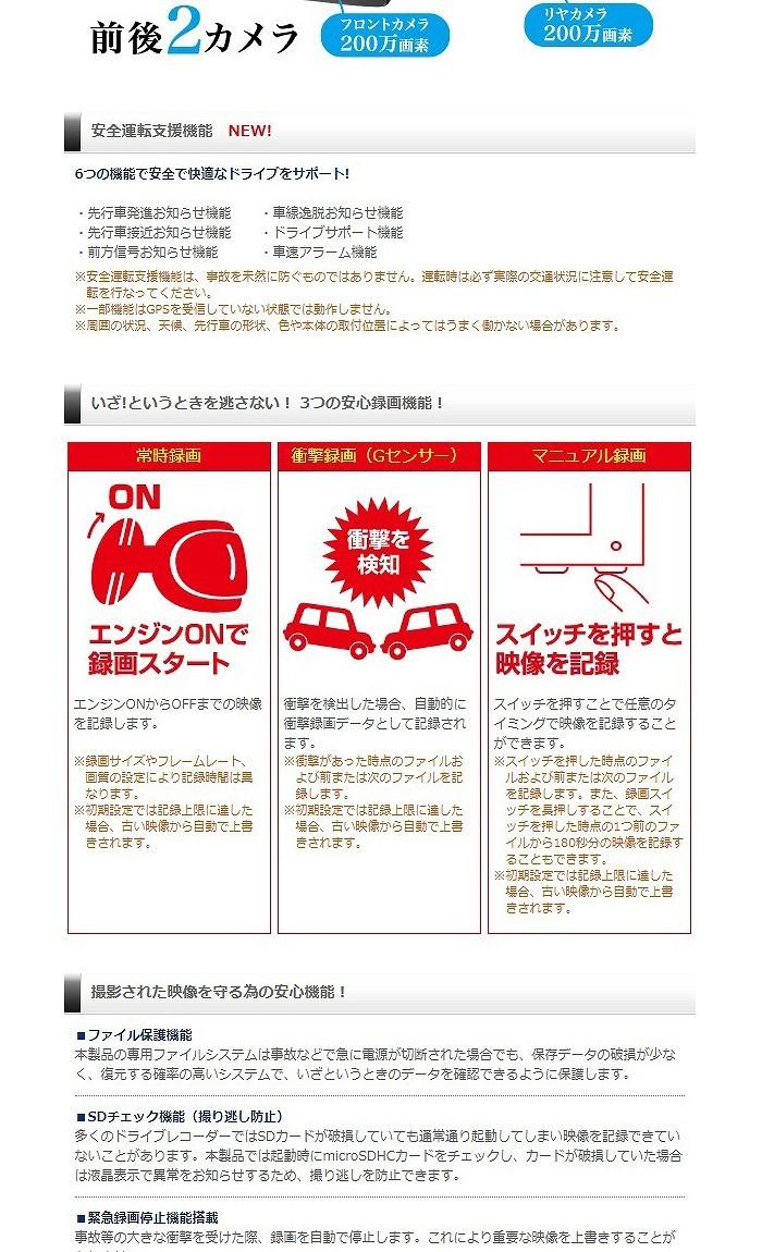 ◆【1円~2台売切】新品 未開封 未使用 送料無料 コムテック GPS搭載 COMTEC ZDR-015 ドライブレコーダー 2.8インチ液晶 前後2カメラ_画像3