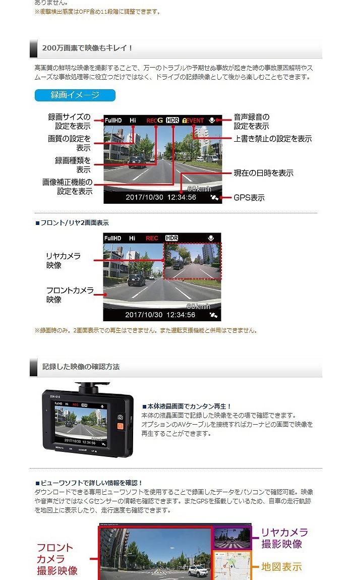 ◆【1円~2台売切】新品 未開封 未使用 送料無料 コムテック GPS搭載 COMTEC ZDR-015 ドライブレコーダー 2.8インチ液晶 前後2カメラ_画像4