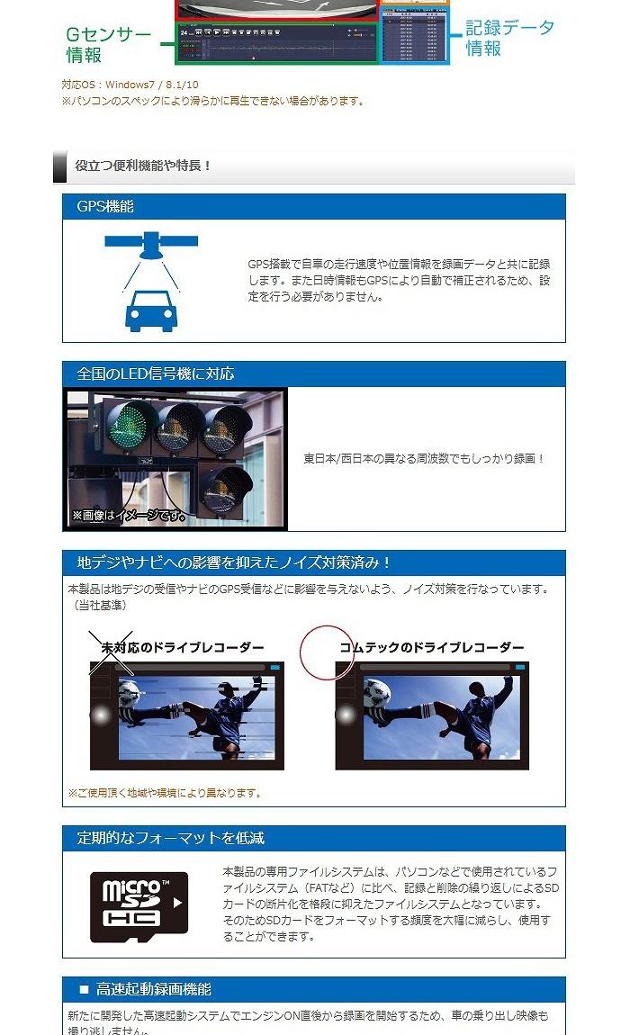 ◆【1円~2台売切】新品 未開封 未使用 送料無料 コムテック GPS搭載 COMTEC ZDR-015 ドライブレコーダー 2.8インチ液晶 前後2カメラ_画像5