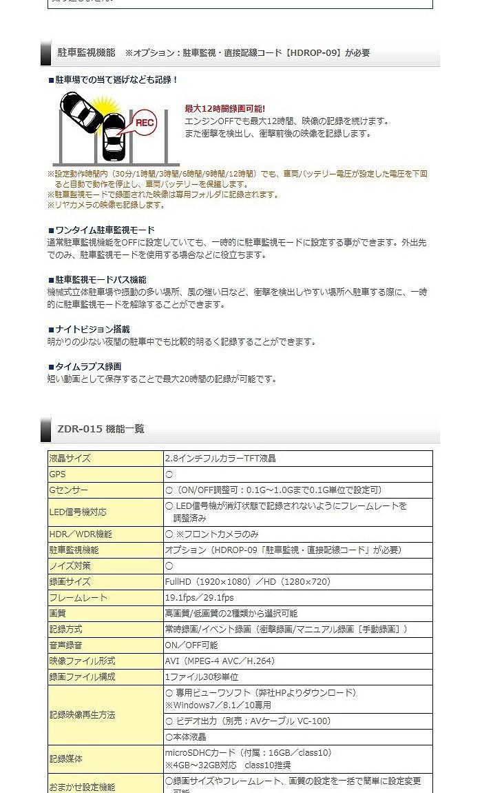 ◆【1円~2台売切】新品 未開封 未使用 送料無料 コムテック GPS搭載 COMTEC ZDR-015 ドライブレコーダー 2.8インチ液晶 前後2カメラ_画像6