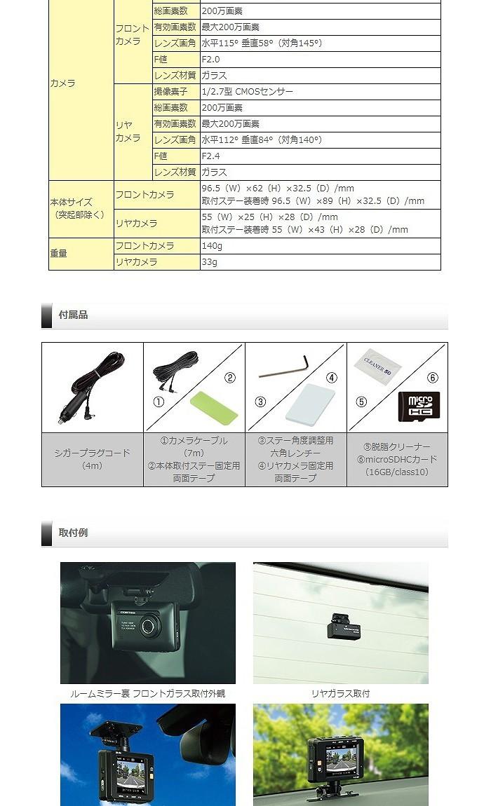 ◆【1円~2台売切】新品 未開封 未使用 送料無料 コムテック GPS搭載 COMTEC ZDR-015 ドライブレコーダー 2.8インチ液晶 前後2カメラ_画像8