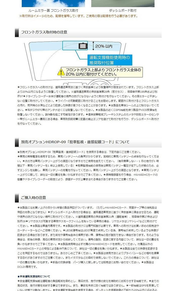 ◆【1円~2台売切】新品 未開封 未使用 送料無料 コムテック GPS搭載 COMTEC ZDR-015 ドライブレコーダー 2.8インチ液晶 前後2カメラ_画像9