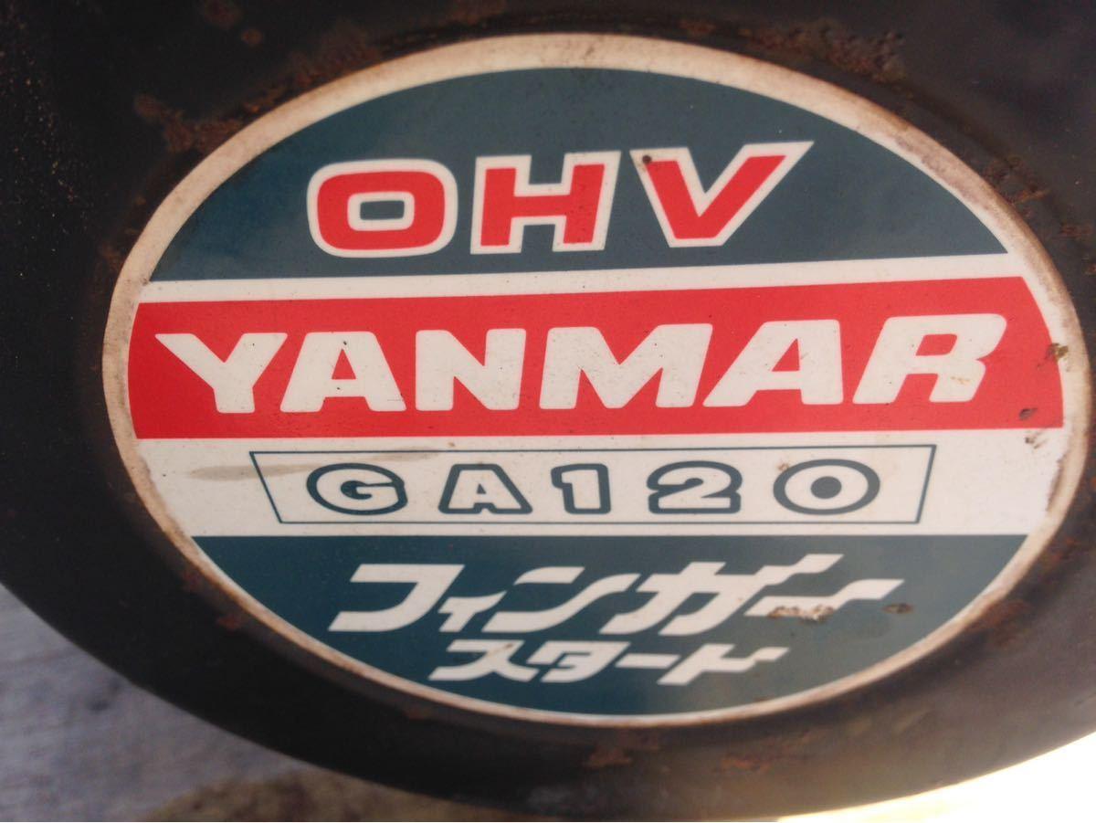 ガソリンエンジン OHV ヤンマー GA120_画像10