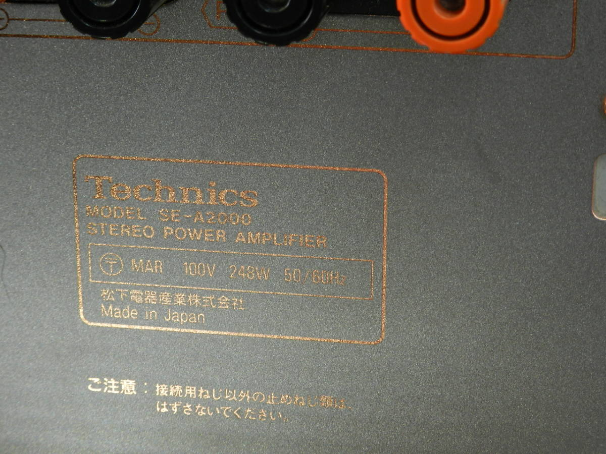 Technics SE-A2000//テクニクス パワーアンプ//mosFET A級(Technics AA回路)//発売価格¥250.000_画像7