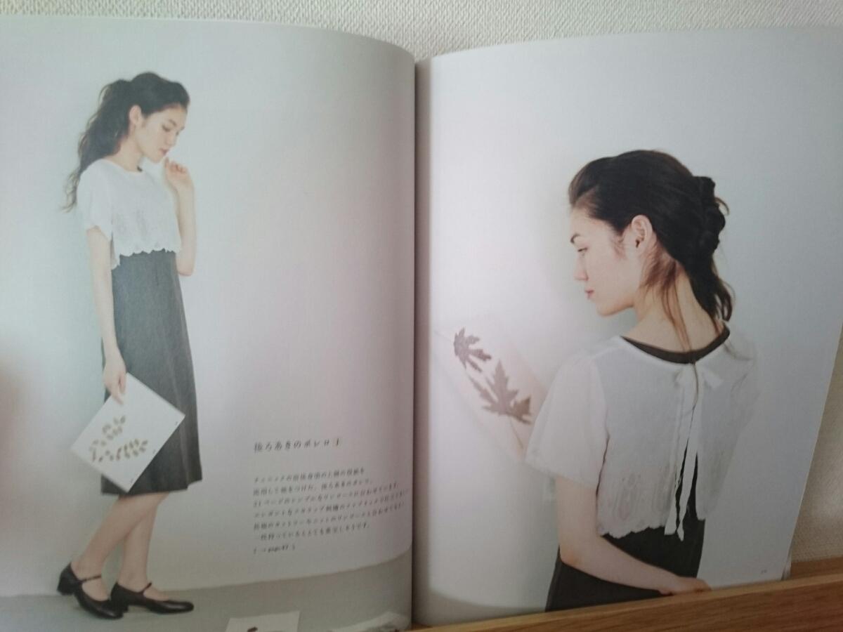 いつものわたし ナチュラルな服 前田まゆみ 未使用型紙付 文化出版局 LINNET リネン_画像6