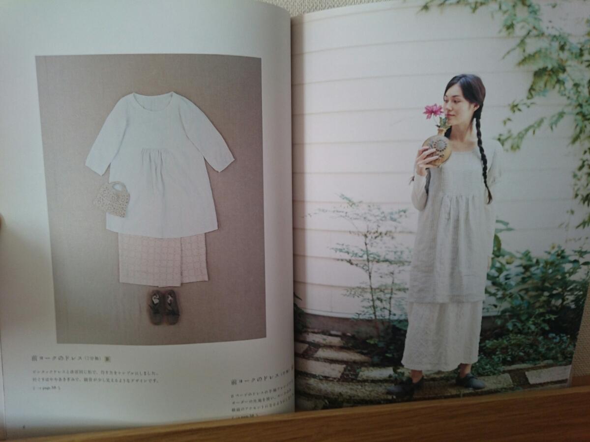 いつものわたし ナチュラルな服 前田まゆみ 未使用型紙付 文化出版局 LINNET リネン_画像3