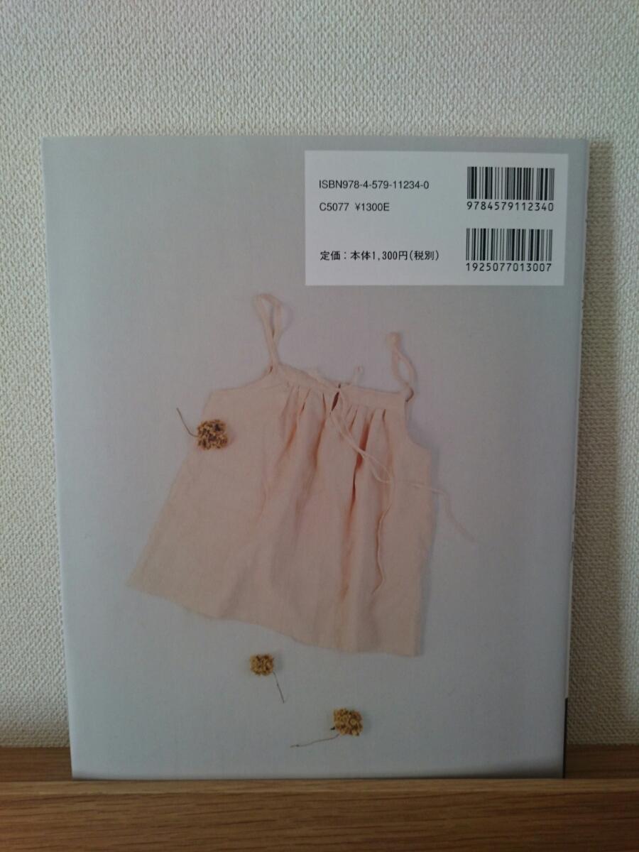 いつものわたし ナチュラルな服 前田まゆみ 未使用型紙付 文化出版局 LINNET リネン_画像10