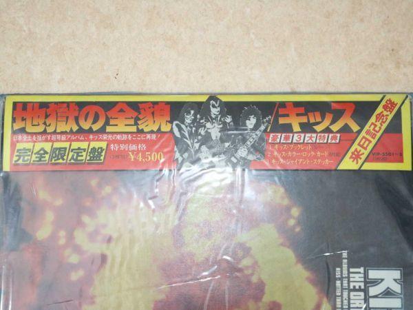 国内盤帯付き3LP★キッス KISS/地獄の全貌 完全限定盤 来日記念盤/VIP-5501~3 アナログ盤 レコード 1977_画像2