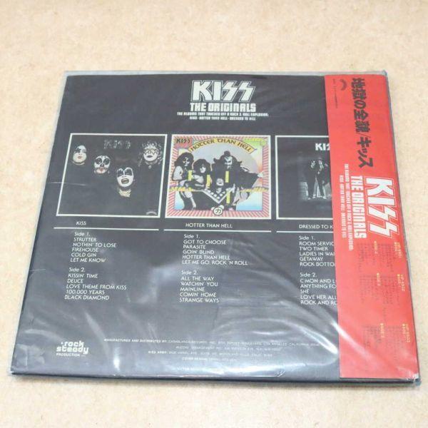 国内盤帯付き3LP★キッス KISS/地獄の全貌 完全限定盤 来日記念盤/VIP-5501~3 アナログ盤 レコード 1977_画像3