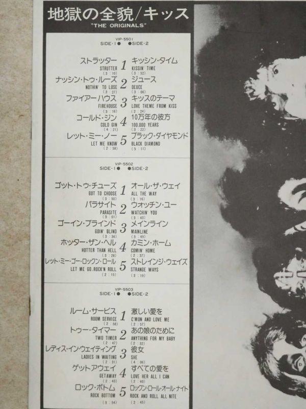 国内盤帯付き3LP★キッス KISS/地獄の全貌 完全限定盤 来日記念盤/VIP-5501~3 アナログ盤 レコード 1977_画像7