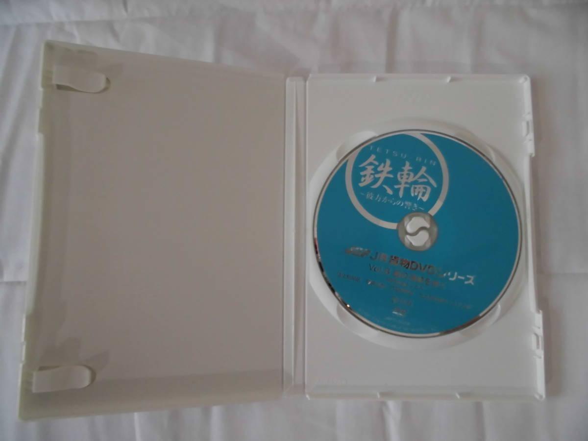 JR貨物DVDシリーズ 「鉄輪」Vol.8西の海峡をゆく 関門鉄道トンネル_画像2