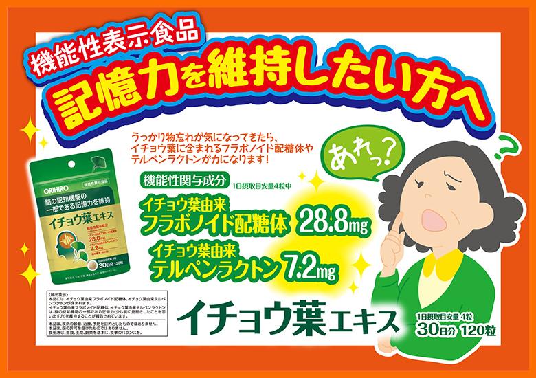 送料無料■イチョウ葉エキス 120粒入 機能性食品 ■オリヒロ■4571157256641_画像2