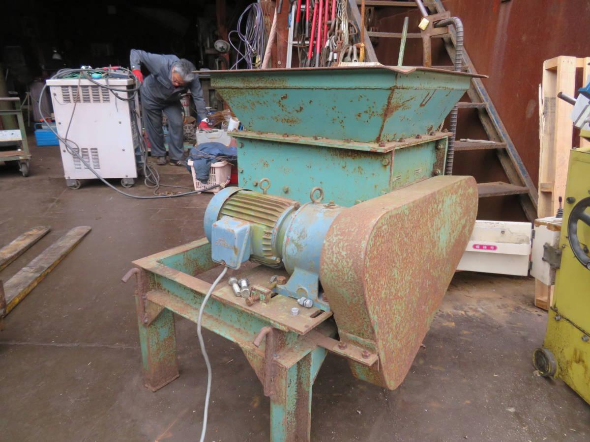 破砕機 シュレッダー 2軸破砕機 減速機付きモーター 2.2KW 三相200V 紙屑 木屑 プラスチック屑 減容機 粉砕機 チッパー 中古_画像1
