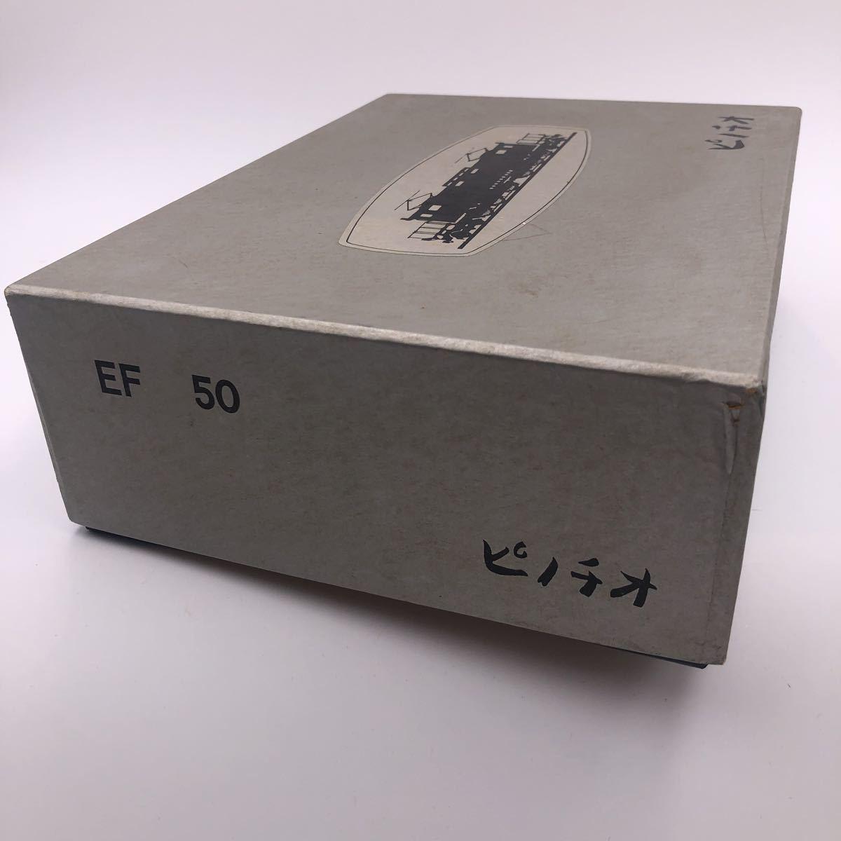 ピノチオ 国鉄 EF50 直流電気機関車 HOゲージ_画像10
