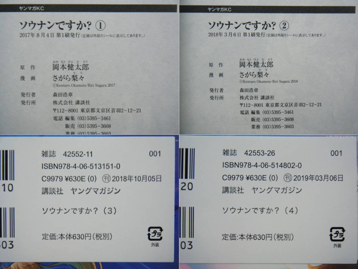 3~4巻はラベル右上3桁数字が刷版数